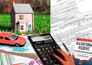 Какие льготы предусмотрены по налогу на имущество для физических лиц?