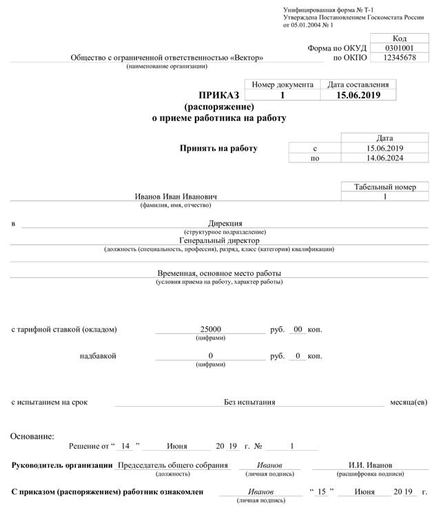 Трудовой договор с генеральным директором. Образец и бланк для скачивания 2020 года