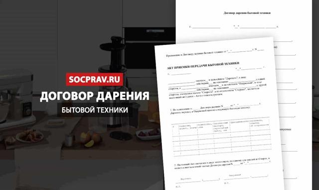 Договор дарения бытовой техники. Образец и бланк 2020 года