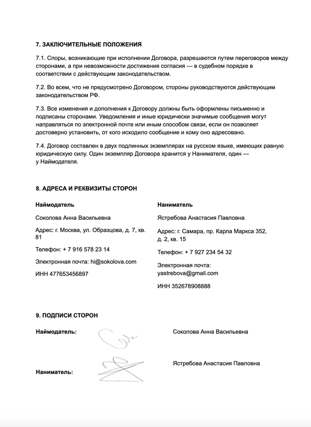 Договор на ремонт квартиры. Образец и бланк для скачивания 2020 года