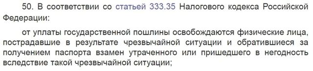 Как получить паспорт гражданина РФ и каков срок его действия?