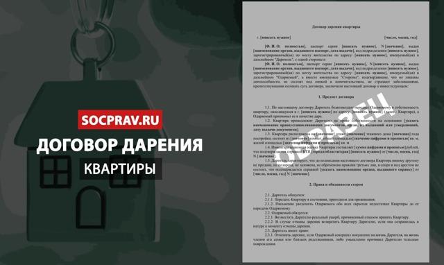 Соглашение о расторжении договора дарения. Образец заполнения и бланк 2020 года