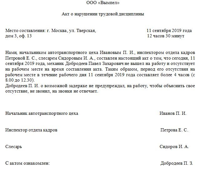 Акт о нарушении должностных обязанностей. Образец заполнения и бланк 2020 года