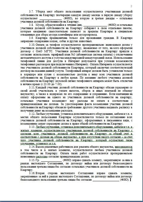 Соглашение об определении порядка пользования жилым помещением. Образец и бланк 2020 года